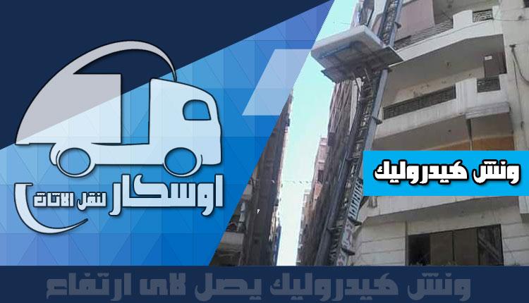 اسعار ونش رفع الاثاث