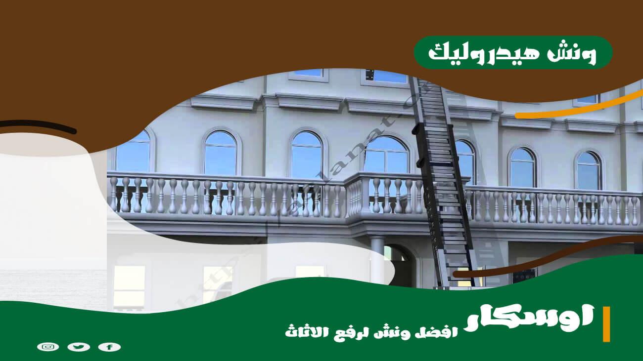 صورة اوناش رفع الاثاث |01005820120 ونش رفع اثاث