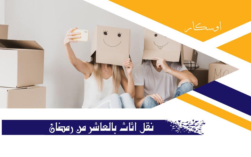 عربية نقل عفش العاشر من رمضان