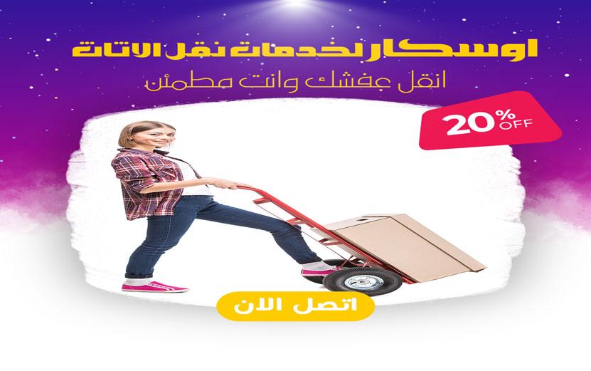 صورة ارقام اوناش نقل الاثاث بالاسكندرية |شركة نقل اثاث بالعجمى