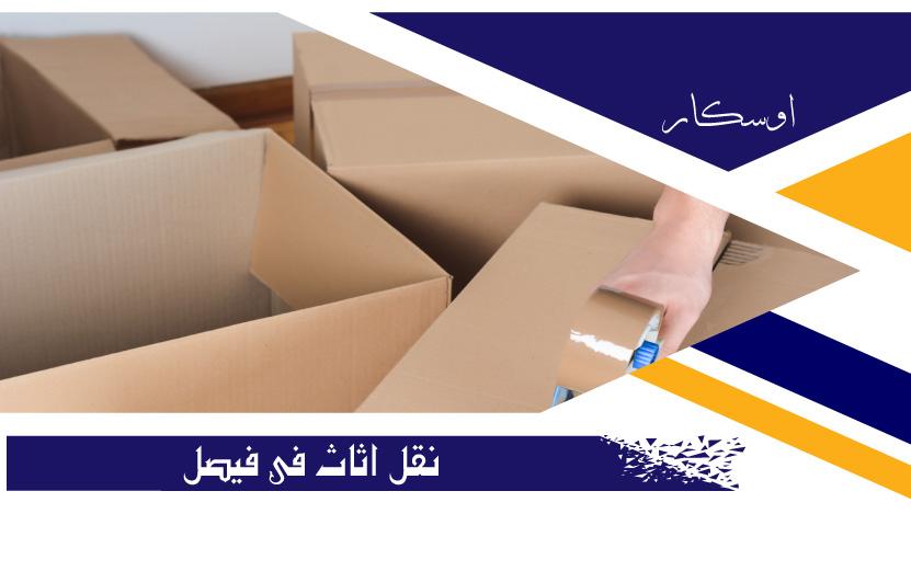 شركات نقل اثاث بفيصل