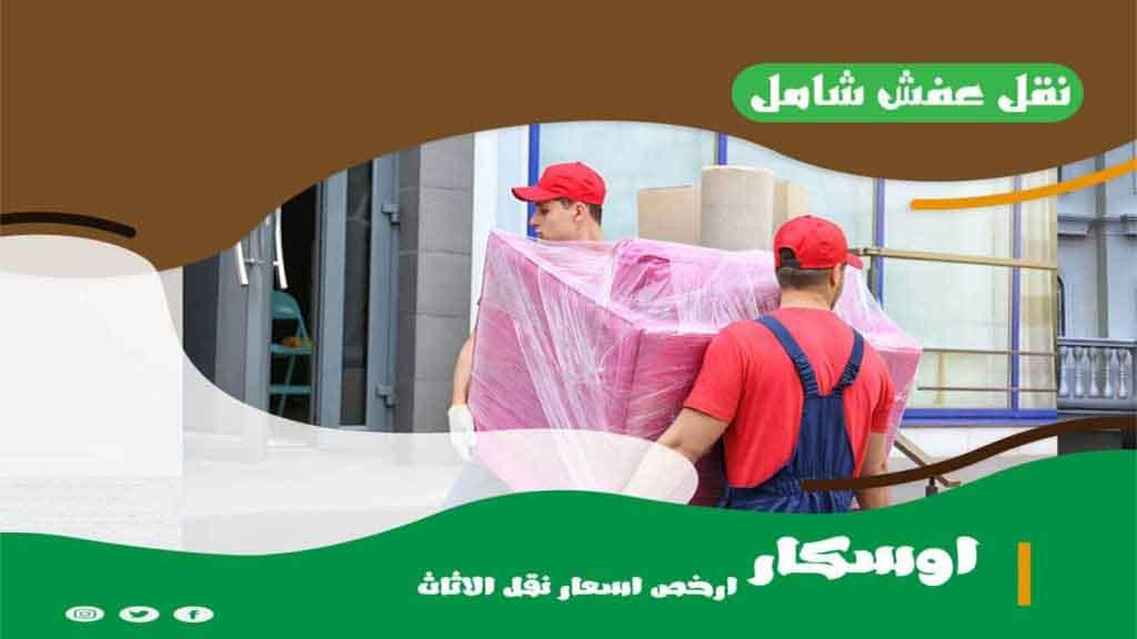 صورة افضل شركة نقل عفش داخل مصر 01150365932 | نقل الاثاث