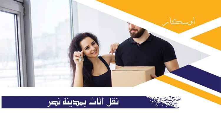 صورة شركة تغليف و شركات نقل الاثاث بمدينة نصر 01005820120 |اوسكار