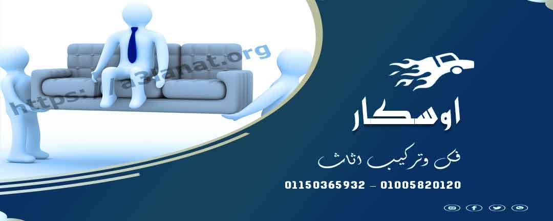 صورة ارقام سيارات نقل عفش 01150365932 | شركة نقل عفش