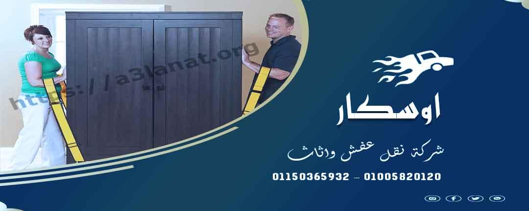 صورة اسعار عربيات نقل العفش و الاثاث 01005820120 | شركة نقل عفش