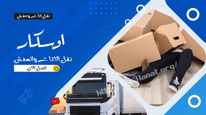 شركات نقل الاثاث بالقاهرة الجديدة