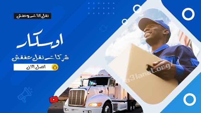 شركات نقل اثاث بالسادس من اكتوبر
