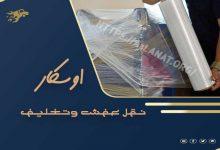 صورة إيجار سيارات نقل العفش 01005820120 | شركات نقل العفش