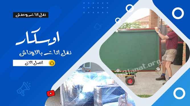 شركة اثاث فى نقل الاثاث بمدينة بدر