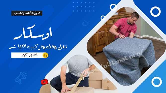 شركة نقل اثاث فى القاهرة الجديدة
